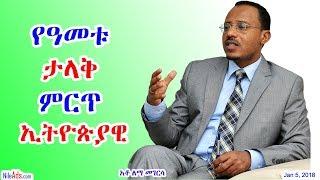 አቶ ለማ መገርሳ የዓመቱ ታላቅ ምርጥ ኢትዮጵያዊ Ato Lemma Megersa - Man of the Year Ethiopian - SBS