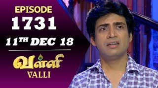 VALLI Serial | Episode 1731 | 11th Dec 2018 | Vidhya | RajKumar | Ajay | Saregama TVShows Tamil