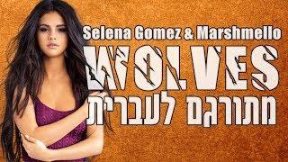 Download Lagu Selena Gomez, Marshmello - Wolves HEBSUB | מתורגם לעברית Gratis STAFABAND