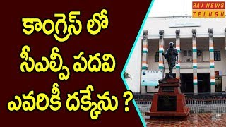 సీఎల్పీ నేత ఎవరు || Suspense Continues on Congress CLP Leader in Telangana || Raj News