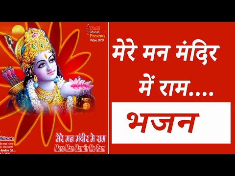 Mere Man Mandir Me Ram