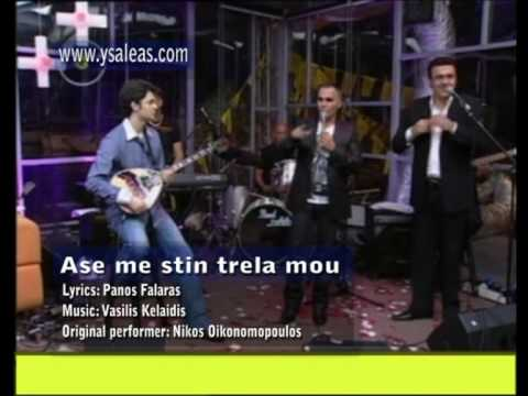 Lyrics oikonomopoulos