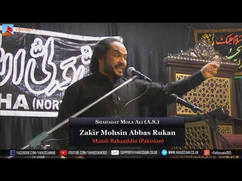 Shahadat Imam Ali (A.S.) | Zakir Mohsin Abbas Rukan | 7th June 2018 | Northampton (UK)