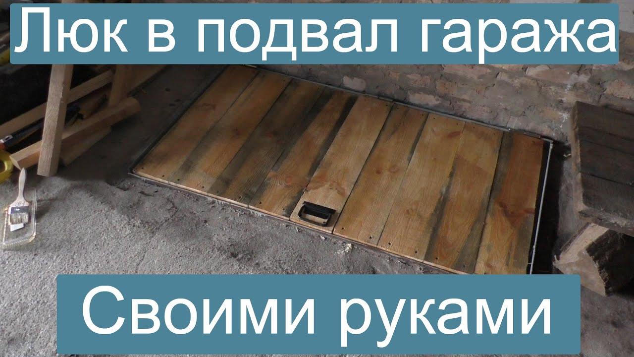 Схема смотровая яма с подвалом в гараже - sale-monster.ru