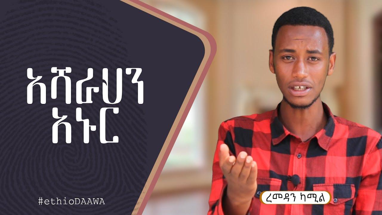 አሻራህን አኑርᴴᴰ | by RAMADAN KAMIL | #ethioDAAWA