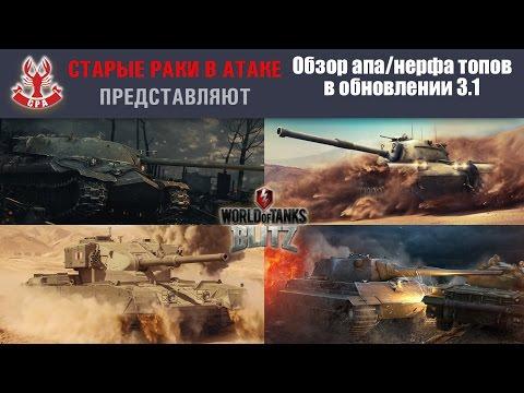 WoT Blitz Обзор апа/нерфа топов в обновлении 3.1 (M48 Patton, E50M, ИС-7, FV4202)