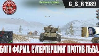 WoT Blitz - Боги фарма . Супер Першинг против Льва - World of Tanks Blitz (WoTB)