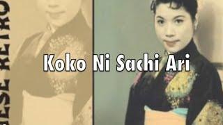 Koko Ni Sachi Ari