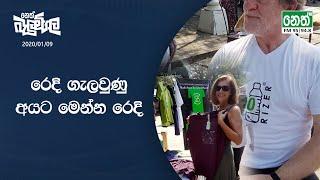 Neth Fm Balumgala 2020-01-13