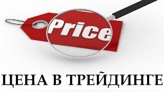 Цена и график, какая цена выгодней трейдеру?