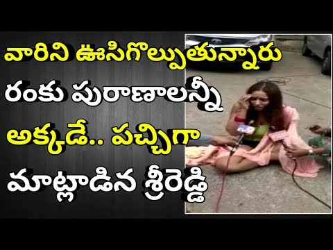 Sri Reddy Nude Interview | Sri Reddy Latest Interview | Sri Reddy With Media | Sri Reddy Leaks |