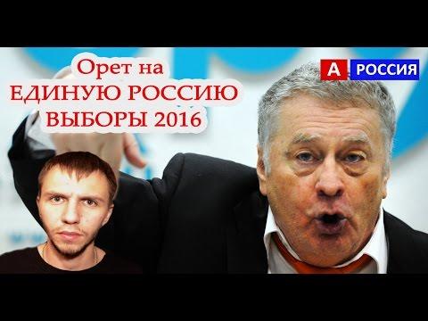 Жириновский про выборы 2016 сентябрь видео  Жжет про выборы в госдуму 2016 в России