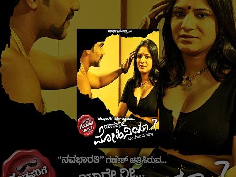 Yaare Nee Mohiniya - Full Length Kannada Movie