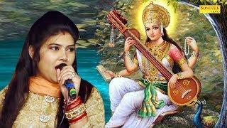 माँ शारदे | Ma Sharde | Radha Chaudhary | Ghitorni Ragni Compitition 2018
