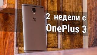 """OnePlus 3 - опыт использования убийцы флагманов и """"OnePlus 3 FAQ"""""""