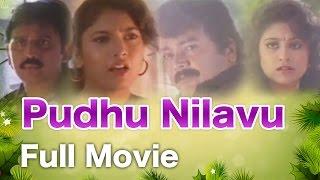 Pudhu Nilavu Tamil Full Movie : Jayaram, Vineetha, Ramesh Aravind, Sanghavi
