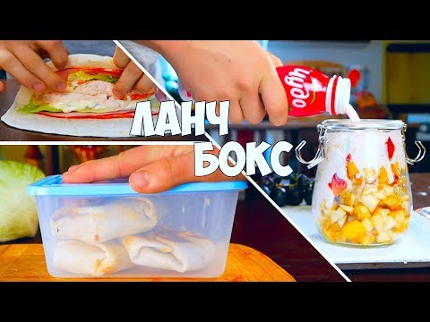 ЛАНЧ БОКС в Школу /университет / На Работу || Back-To-School Lunch.
