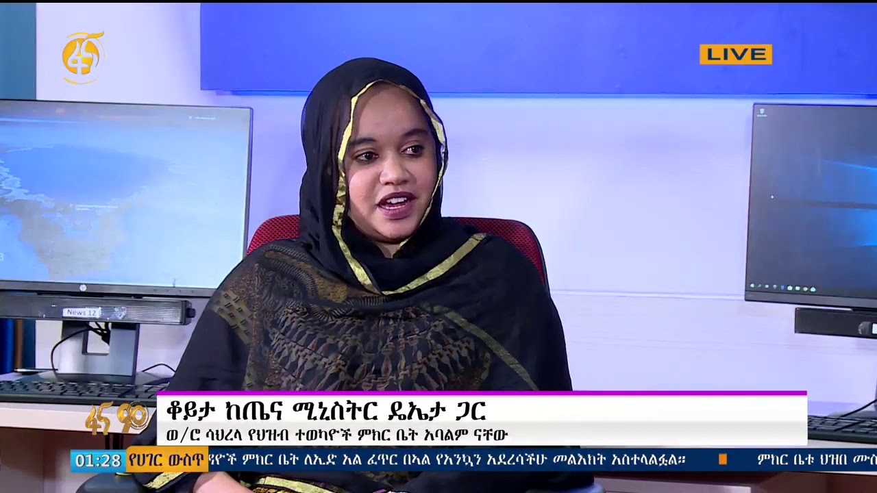 Interview with W/ro Sahrela Abdulahi