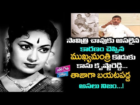 Mahanati Savitri Secert Story Revealed By Kasu Krishna Reddy Son | Tollywood | YOYO Cine Talkies