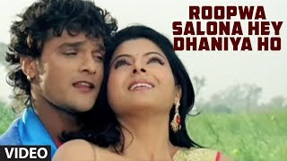 Roopwa Salona Hey Dhaniya Ho (Bhojpuri Full Video Song)Feat.Khesari Lal Yadav & Smrithi Sinha