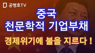 중국의 천문학적 기업부채, 경제위기에 불을 지르다 ! [공병호TV]