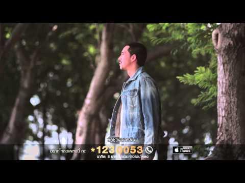 ที่สุดในคำว่าดีที่สุด - พลพล「Official MV」