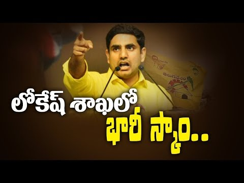 లోకేష్ శాఖలో భారీ స్కాం.. | Huge Scam In Nara Lokesh IT Ministry | AP Latest News | Chandrababu TDP