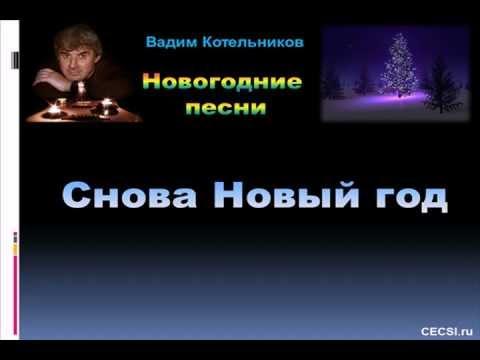 Авторская Песня - Новогодняя Новая о новом