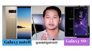 Samsung Galaxy S9+ vs Galaxy note 8 មួយណាល្អជាង?
