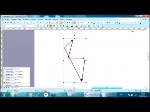Как сделать чертеж вектора