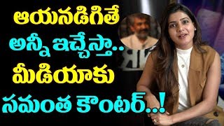 Samantha React About Director SS Rajamouli Movie RRR | Ram Charan | Jr NTR | RRR Movie | TTM
