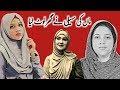 Maa Ki Saheli - Aurat Ki Khanai || Mom's Friend ||Urdu Hindi || Syeda Voice Story || Dosti ka Anjam