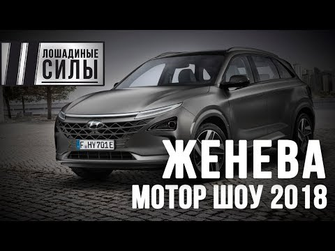 Новинки Женевского Автосалона 2018 Часть 3