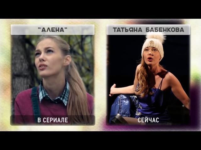 Полицейский с Рублёвки тогда и сейчас. актеры в детстве и сейчас