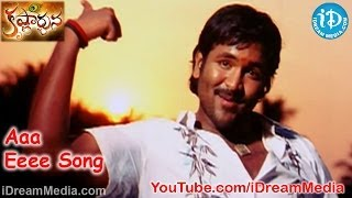 Aaa Eeee Song, Aaa Eeee Video Song From Krishnarjuna Movie, Krishnarjuna Movie Aaa Eeee Song, Krishnarjuna Movie Songs, Krishnarjuna Songs, Krishnarjuna Film...