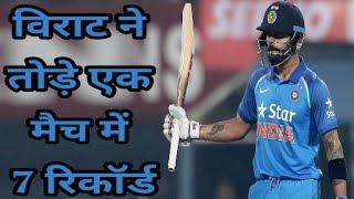 india vs West Indies 5th One Day Match : Virat Kohli ने तोडे एक मैच मैं 7 रिकॉर्ड सचिन को छोड़ा पीछे