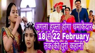Yeh Un Dinon Ki Baat Hai अगले हफ्ते 18 से 22 फरवरी तक की पूरी कहानी Upcoming Twist Today Latest News