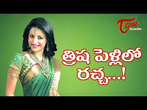 త్రిష పెళ్లిలో రచ్చ..! Celebrities Dance Hungama In Trisha Marriage video