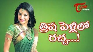 త్రిష పెళ్లిలో రచ్చ..! Celebrities Dance Hungama in Trisha Marriage
