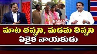 Choppadandi MLA Sunke Ravi Shankar About KCR | Prime Time Debate