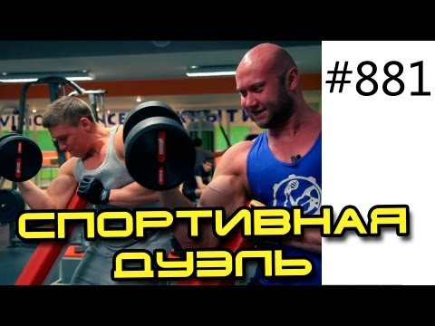 Подъем гантелей на бицепс и разгибание рук на блоке. Кто сильнее Юрий или Петя? Спорт дуэль.