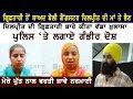 ਦਿਲਪ੍ਰੀਤ ਬਾਬਾ ਦੀ ਗ੍ਰਿਫ਼ਤਾਰੀ 'ਤੇ ਮਾਂ-ਭੈਣ ਦਾ ਵੱਡਾ ਖ਼ੁਲਾਸਾ Dilpreet Baba | Mother | Sister | Arrest