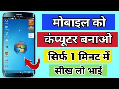 सिर्फ 1 मिनट में मोबाइल को कंप्यूटर बनाओ | Mobile ko computer kaise banaye | Android Windows