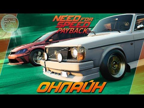 Need For Speed: Payback - ВСЕХ ОТОДРАЛ НА ВОЛЬВО! / Онлайн Спидлист