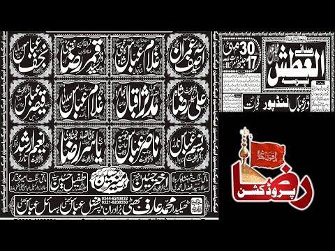 ???? Live Majlis-Aza | 30 May 2019 | Lond Pur Gujrat ( www.Gujratazadari.com )