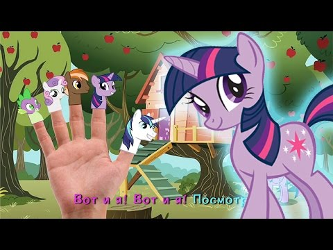 ПОНИ пальчики, My Little Pony, Дружба - это чудо, Май Литл Пони, Семья Пальчиков | Finger Family