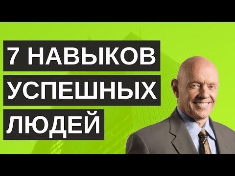 7 навыков высокоэффективных людей - Стивен Кови | ОпытХ