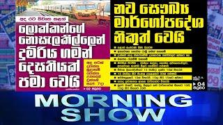 Siyatha Morning Show | 01 - 10 - 2021