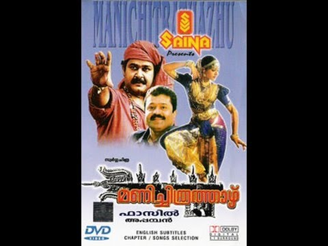 Manichitrathazhu 1993:Full Malayalam Movie Part 13