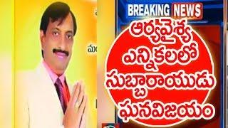 Subbarayudu Wins Arya Vysya Mahasabha President Elections